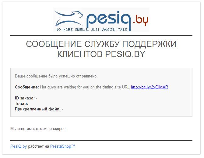 Prestashop 1 6 1  - Russia mails spams in sytel of prestashop